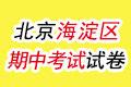 北京2019届高三上学期期中考试试题汇总