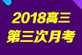 2019届高三第三次月考 联考 (高三11月份月考)试题