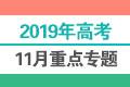 11月高考热点:2019年高考11月热点事件汇总