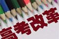 浙江高考英语成绩引争议 官方:部分试题加权赋分