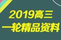 学科网2019届高三11月一轮精品资料汇编