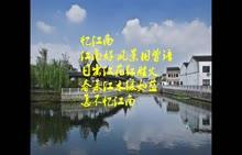 人教版 七年级历史上册 第四单元 第18讲 江南地区的开发-视频微课堂