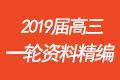 2019届高三各学科一轮复习精编