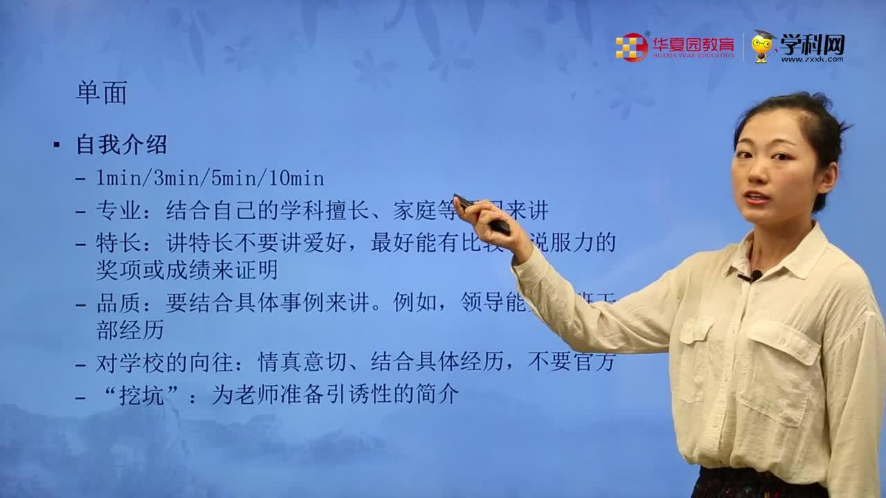 高考自主招生 面试课程 第二部分 北京大学 李晨希