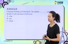 初中英语-定语从句:定语从句的用法4-试题视频