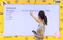 初中英语-定语从句:定语从句的用法1-试题视频