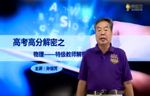 高中物理 第01讲 特级教师解密高考命题规律及答题策略-高分解密
