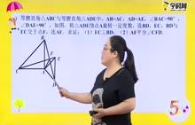 初中数学:等腰直角三角形旋转中的角平分线-试题视频