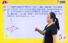 初中数学:等腰直角三角形旋转形成平行四边形中的结论-试题视频