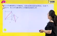 初中数学:等腰直角三角形旋转形成的四边形与其关系-试题视频