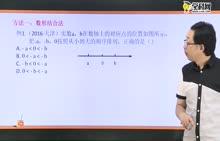 初中数学 比较大小面面观:实数比大小1-试题视频