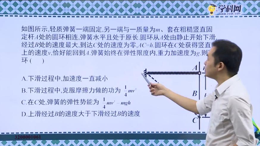 高中物理 连接体模型:球杆模型1-试题视频
