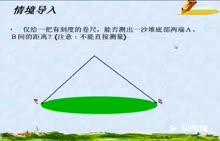 苏科版 八年级数学下《三角形的中位线》-微课