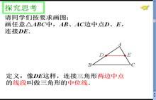 北京版八年级数学下册15.5 三角形中位线定理