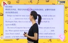 初中英语 完形填空:动词的适当形式填空-试题视频