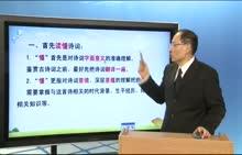 视频07 怎样做诗词鉴赏试题-张超老师讲语文