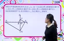 初中数学 平面直角坐标系:点的坐标的规律2-试题视频