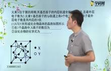 高中化学选修3 物质结构与性质经典试题:物质结构与性质5-试题视频