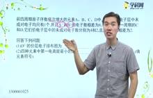 高中化学选修3 物质结构与性质经典试题:物质结构与性质3-试题视频