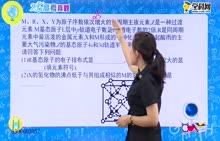 高中化学选修3 物质结构与性质经典试题:物质结构与性质1-试题视频