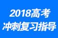 备战2018年高考 5月各学科复习指导