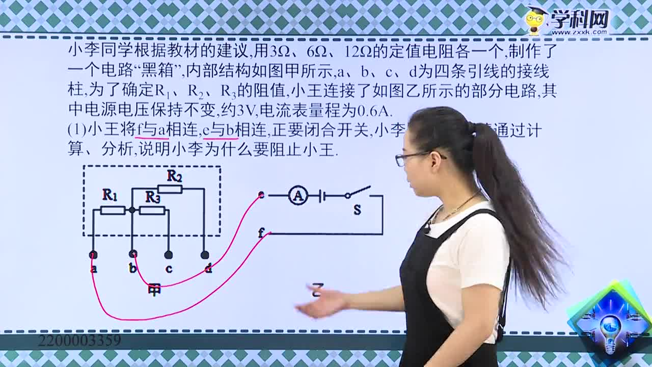 初中物理 电学黑箱问题专辑:电学黑箱问题2-试题视频