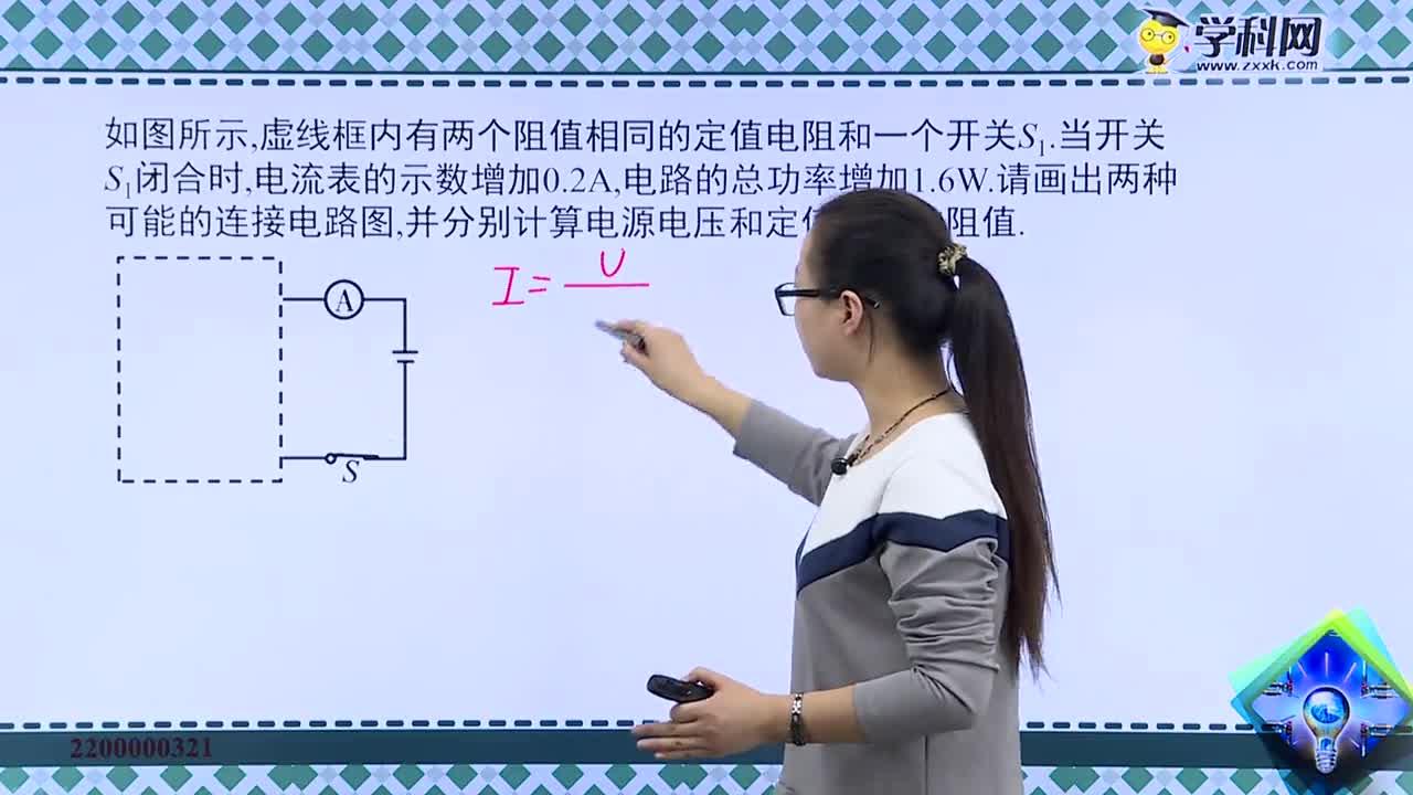 初中物理 电学黑箱问题专辑:电学黑箱问题1-试题视频