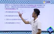 高中物理 人造卫星问题的综合应用:同步卫星问题综合分析1-试题视频