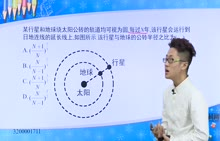 高中物理 人造卫星问题的综合应用:卫星相遇及追及问题分析1-试题视频