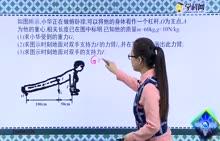 初中物理 人体中的杠杆:人体中的杠杆——俯卧撑1-试题视频