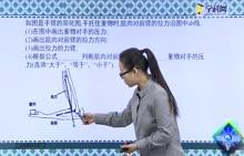 初中物理 人体中的杠杆:人体中的杠杆——手臂-试题视频