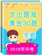 2018年中考走出题海黄金30题系列