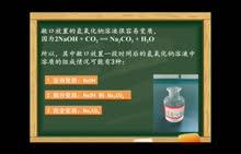 人教版 九年级 化学 氢氧化钠溶液变质的讨论