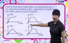 初中数学 函数基础知识:函数的图象4-试题视频