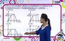 初中数学 函数基础知识:函数的图象2-试题视频