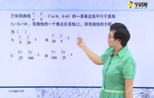 高中数学 双曲线定义、标准方程的辨析及应用:五、待定系数法求双曲线的方程-试题视频