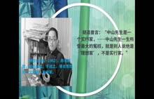 """微课05 东京:一个""""实行家""""的痛苦-孙中山系列微课:先行者的革命地图"""