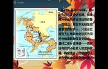 微课04 长崎:孙中山和日本关系的缩影-孙中山系列微课:先行者的革命地图