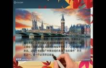 微课03 伦敦:一次绑架案的长尾效应-孙中山系列微课:先行者的革命地图