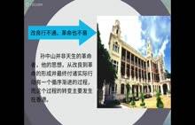 微课02 香港:军事冒险的起点-孙中山系列微课:先行者的革命地图