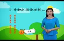人教版 小升初語文 專題3 閱讀理解(二)-視頻微課堂