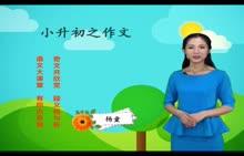 人教版 小升初語文 專題10 作文-視頻微課堂