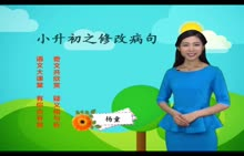 人教版 小升初語文 專題4 修改病句-視頻微課堂