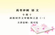 高考沖刺語文-專題十  新教材作文審題和立意(一) -視頻公開課