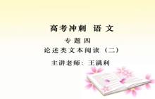 高考沖刺語文-專題四  論述類文本閱讀(二) -視頻公開課