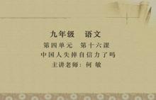 人教版 九年级语文上册 第四单元 第16课 中国人失掉自信力了吗(名师课堂)-视频公开课