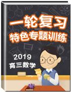 2019高三數學一輪復習特色專題訓練
