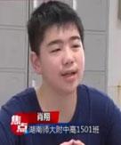 湖南14岁男生考出理科665的高分 8岁就开始读初中