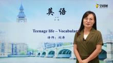 第6讲 Vocabulary(Teenage life Period)-高中英语必修1(新教材同步)
