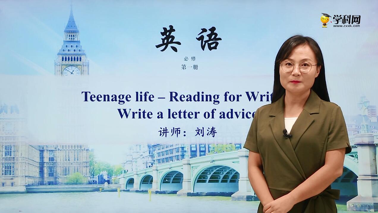 第5讲 Write a letter of advice(Teenage life Period)-高中英语必修1(新教材同步)